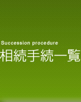 相続手続一覧│Succession procedure